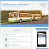 Рыбинский общественный транспорт
