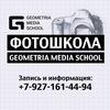 Фотошкола GEOMETRIA SCHOOL