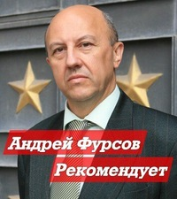 Картинки по запросу Фурсов