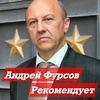 Андрей Фурсов рекомендует