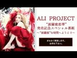 ALI PROJECT on Niconico Live - 21.10.2015