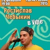 Ростислав Чебыкин в Уфе