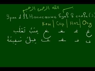 Правила чтения Корана - Урок 11 Написание слова 3