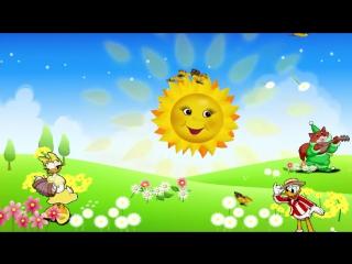 Солнышко, солнышко, выходи. Музыкальный клип для малышей _ The sun song for kids. Наше_всё!