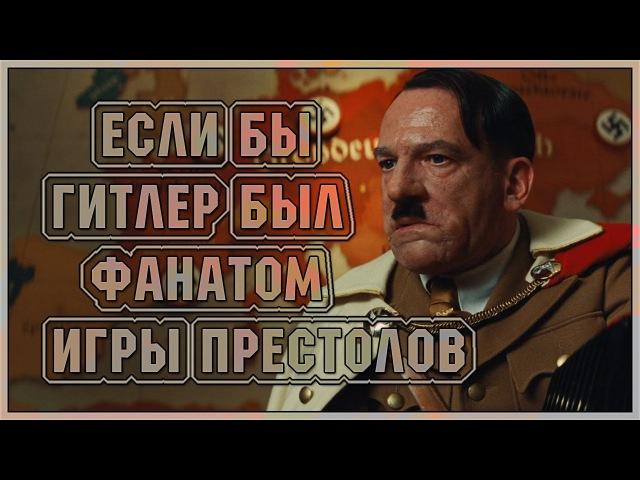 Если бы Гитлер был фанатом Игры престолов спойлеры из сериала