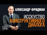 АЛЕКСАНДР ФРИДМАН - Искусство Конструктивного Диалога /АУДИОКНИГА