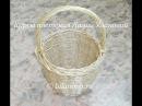 Корзина 1 часть Weaving basket from the vine плетение из лозы