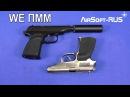 [ОБЗОР] Страйкбольный пистолет Макарова от WE. ПМ, ПММ