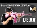 ОБЗОР Розовая М4 G G Femme Fatale FF16 Carbine M4 Pink