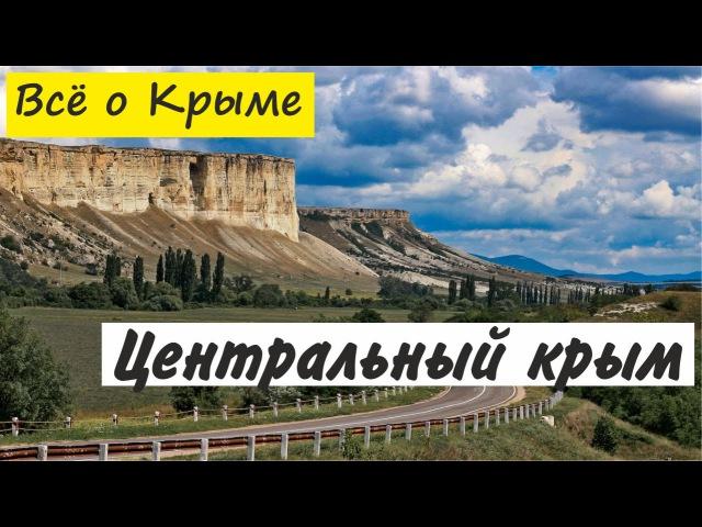 Центральный Крым.