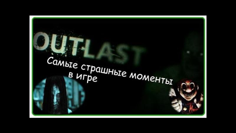 Самые страшные моменты в игре Outlast