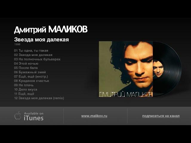 Дмитрий Маликов Звезда моя далекая