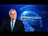 Вести недели с Дмитрием Киселевым от 30.08.2015.Полный эфир.Полная версия.Смотреть последний выпус