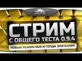 Стрим с общего теста 0.9.4! Новый режим боя, игра со зрителями и голда победителям! [wot-vod.ru]