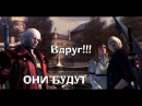 Devil May Cry Зайцев 1