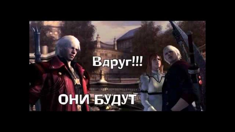 Devil May Cry Зайцев 1
