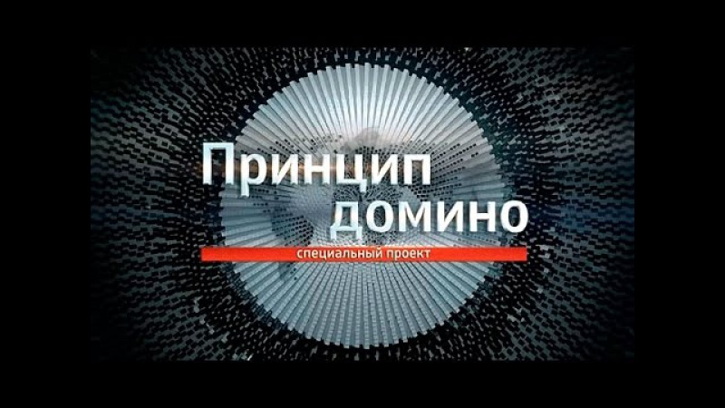 Нобуо Симотомаи. Россия имела право поддержать жителей Крыма Принцип домино
