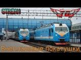 [СТРИМ] Trainz 2012 - Внеплановые покатушки в МП (от 10.06.15)