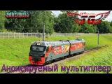 [СТРИМ] Trainz 2012 - Анонсируемый мультиплеер (от 21.06.15)