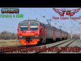 [СТРИМ] Trainz 2012 - Предпраздничный Мультиплеер (от 07.06.15)