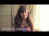 Людмила Яворская