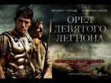 Орел Девятого легиона 2011 - смотреть онлайн бесплатно
