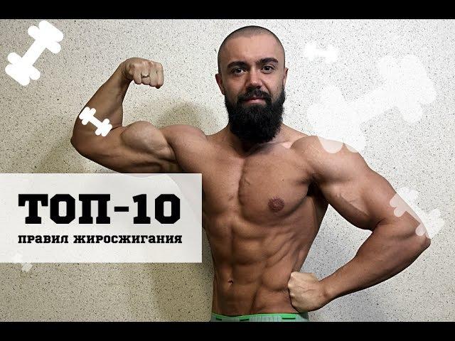 ТОП 10 правил жиросжигания
