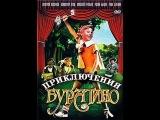 Приключения Буратино (1 серия) / The Adventures of Buratino (Part 1)  (1975) фильм смотреть онлайн