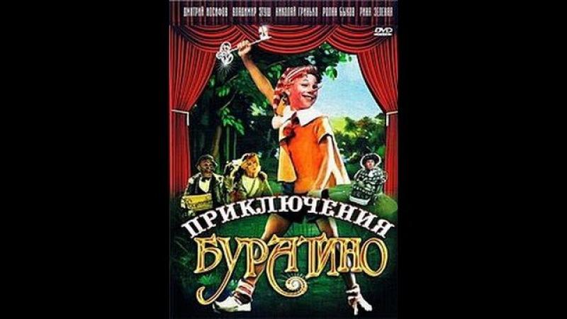 Приключения Буратино, 1 серия (1975) » Freewka.com - Смотреть онлайн в хорощем качестве
