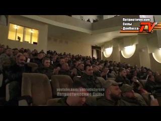 1-й съезд Союза борцов за независимость Донбасса