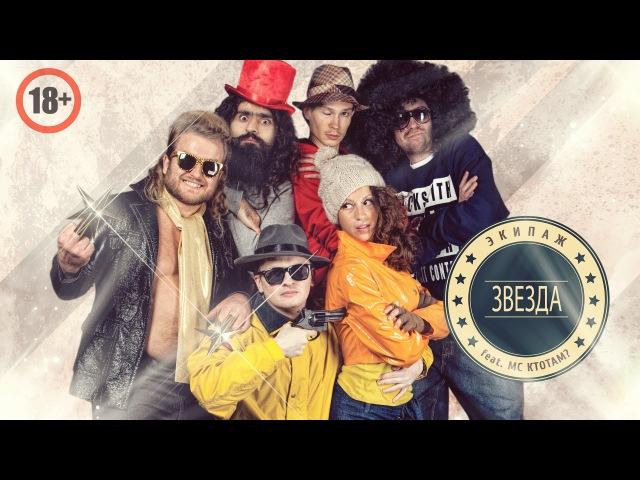 Клип: Экипаж (feat. MC Ктотам?) - Звезда (18)