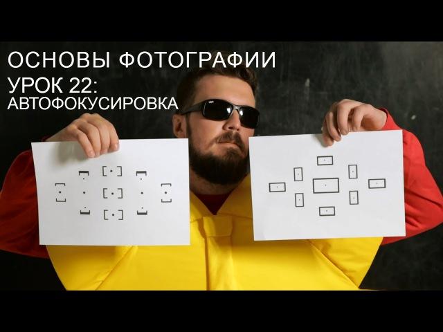 Автофокусировка. Основы фотографии. Урок 22.