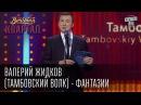Вечерний Квартал - Валерий Жидков (Тамбовский волк),