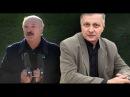 Пякин В В Выборы в Белоруссии Чем объяснить снятие персональных санкций с Лука