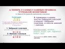 Заговорите на турецком за 7 уроков. 1-й урок