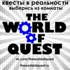 THE WORLD OF QUEST| квест в реальности