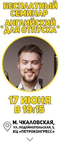 Семинар * Английский для отпуска * 17 июня в СПб