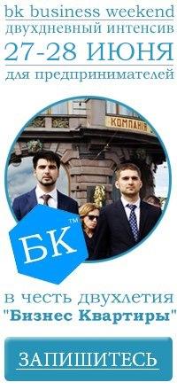 БК Business Weekend * 25-26 апреля * Интенсив