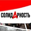 """Газета """"Солидарность"""": профсоюзные новости"""
