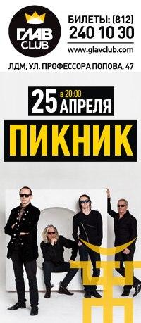 25.04 - Пикник - ГЛАВCLUB