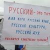 Я - РУССКИЙ! Митинг общественной организации РУС