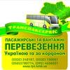 """""""Транспаксервіс"""" - пасажирські перевезення"""