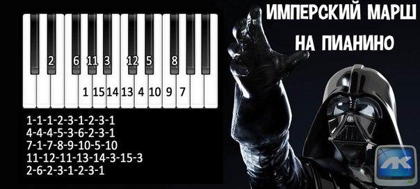 По пианино хуем