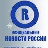 ▶ Официальные новости России ▶