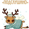 ПОДСЛУШАНО в высших учебных заведенияx l Харьков