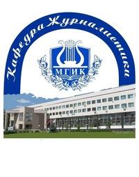 Факультет журналистики МГУ — Википедия
