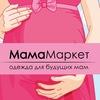 МамаМаркет Новосибирск/ одежда для будущих мам