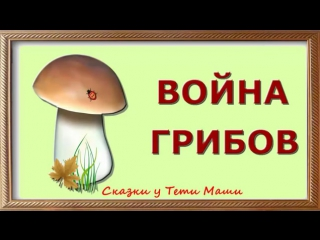 Русская народная сказка Война грибов Сказки для детей у Тети Маши