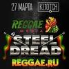 27.03 | Steel Dread @ Kl10tch | Spb