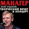 Манагер (Олег Судаков) в Арт-Баре «PARTY HARD»
